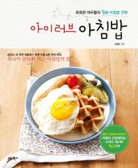 아이 러브 아침밥