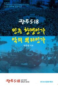광주5.18 민주 항쟁인가 악의 뿌리인가