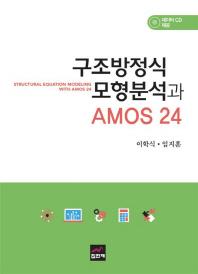구조방정식 모형분석과 AMOS 24
