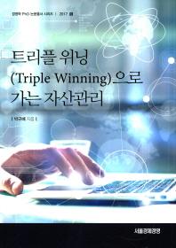 트리플 위닝(Triple Winning)으로 가는 자산관리