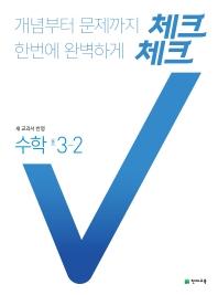 체크체크 중학 수학 중3-2(2020)