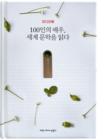 100인의 배우, 세계 문학을 읽다(오디오북)