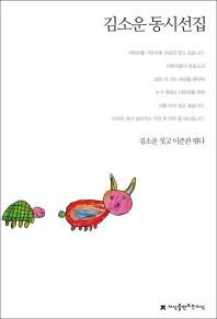 김소운 동시선집
