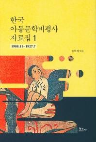 한국 아동문학비평사 자료집. 1: 1908.11~1927.7