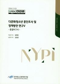 다문화청소년 종단조사 및 정책방안 연구. 5 -총괄보고서(2017)
