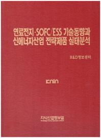연료전지 SOFC/ESS 기술동향과 신에너지산업 전략제품 실태분석