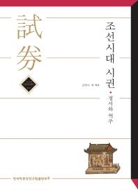 조선시대 시권: 정서와 역주