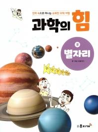과학의 힘. 8: 별자리