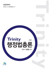 행정법총론(5급 공채대비)