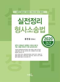 실전정리 형사소송법(2020)