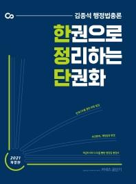 김종석 행정법총론 한 권으로 정리하는 단권화(2021)