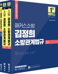 2022 해커스소방 김정희 소방관계법규 기본서+법령집 세트