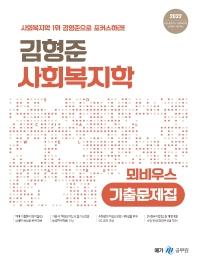 2022 김형준 사회복지학 뫼비우스 기출문제집