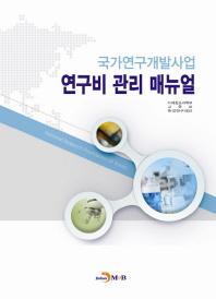 국가연구개발사업 연구비 관리 매뉴얼