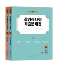 최영희사회 기출문제집(2019)