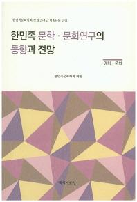 한민족 문학 문화연구의 동향과 전망(영화 문화)