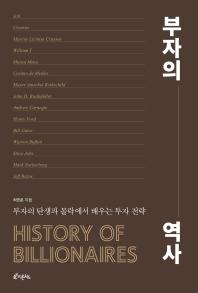부자의 역사