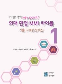 의대합격의 key point! 의대 면접 MMI 바이블 기출 & 예상 문제집 세트