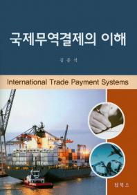 국제무역결제의 이해