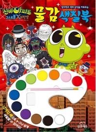 창의력과 색채 감각을 키워주는 신비아파트 고스트볼 X의 탄생 물감 색칠북