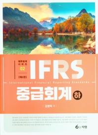 IFRS 중급회계(하)(6판)