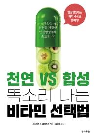 천연vs합성, 똑소리나는 비타민 선택법