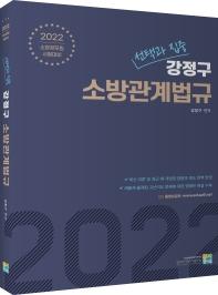 2022 선택과집중 강정구 소방관계법규