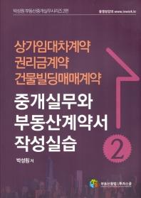 중개실무와 부동산계약서 작성실습. 2