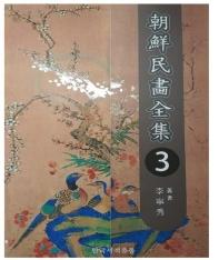 조선민화전집. 3