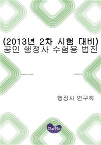 (2013년 2차 시험 대비) 공인 행정사 수험용 법전