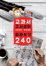 하루 10분 교과서 고사성어(사자성어ㆍ한자성어) 따라쓰기 240