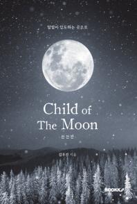 Child of The Moon 완전판