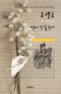 오셀로 영어 소설 쓰기 (주니어-영어원서) : OTHELLO - Shakespeare's English Novel Writing