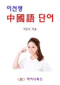 이선생 중국어 단어