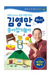 똑똑한 우리아이 꿈과 끼를 키우는 김영만 종이접기 놀이. 1