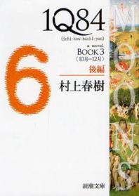 1Q84 A NOVEL BOOK3 後編