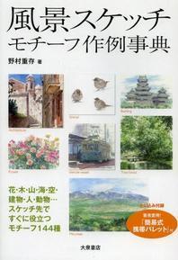 風景スケッチモチ-フ作例事典