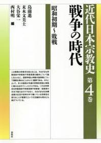 近代日本宗敎史 第4卷