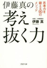 伊藤眞の考え拔く力 思考力を鍛える90のメソッド