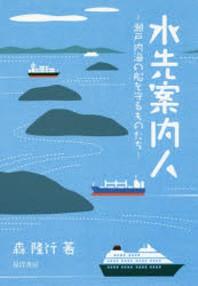 水先案內人 瀨戶內海の船を守るものたち