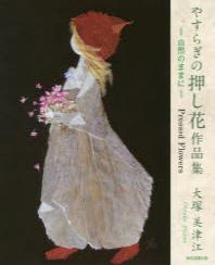 やすらぎの押し花作品集 自然のままに PRESSED FLOWERS