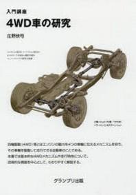 4WD車の硏究 入門講座