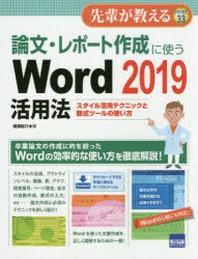 論文.レポ-ト作成に使うWORD 2019活用法 スタイル活用テクニックと數式ツ-ルの使い方