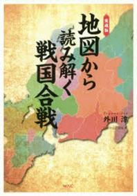 地圖から讀み解く戰國合戰 愛藏版