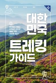 대한민국 트레킹 가이드