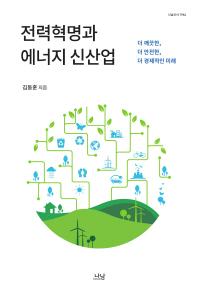 전력혁명과 에너지 신산업