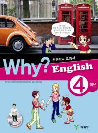 Why English 4학년