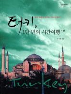 터키 1만년의 시간여행. 1