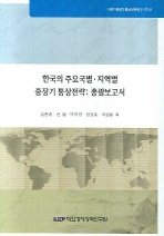 한국의 주요국별 지역별 중장기 통상전략(총괄보고서)