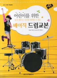 세바퀴 스텝모형 어린이를 위한 베이직 드럼교본